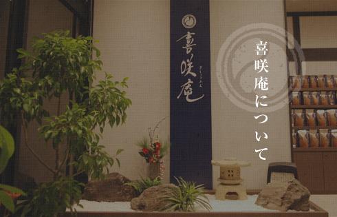 喜咲庵について