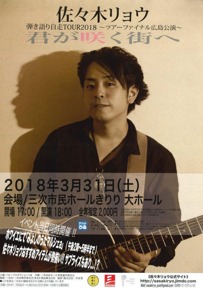 佐々木リョウ 弾き語り自走TOUR2018